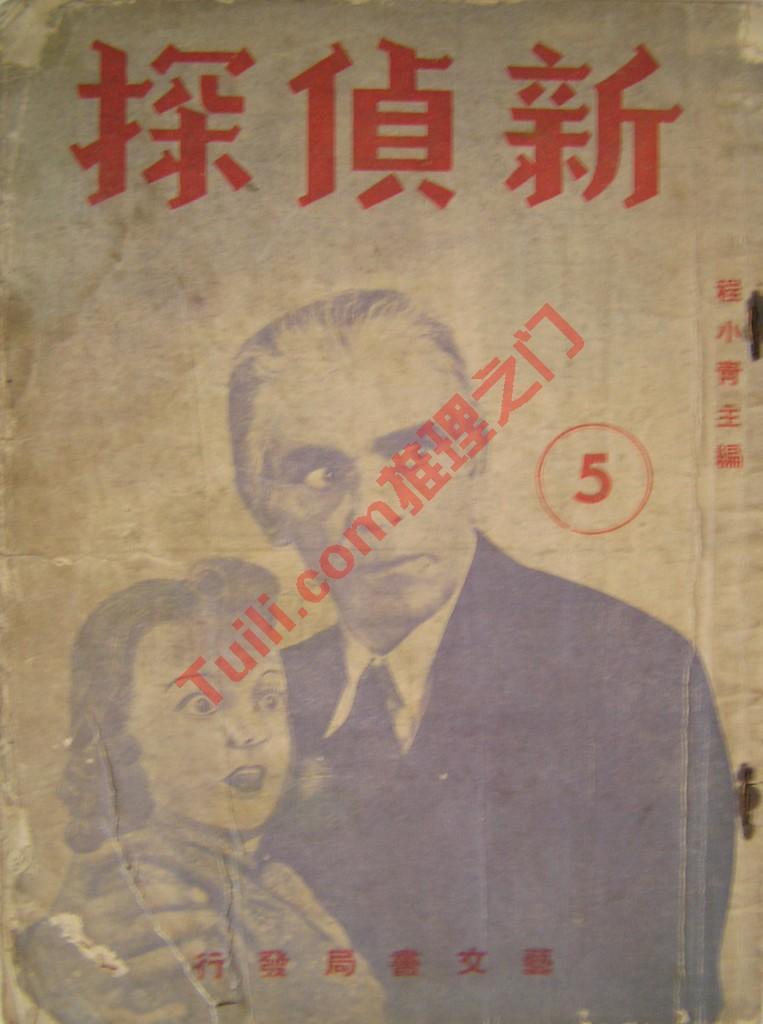 中国原创侦探推理小说简史:程小青与霍桑 - Panda - 推理迷社区