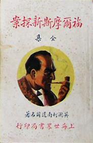 世界书局版《福尔摩斯全集》