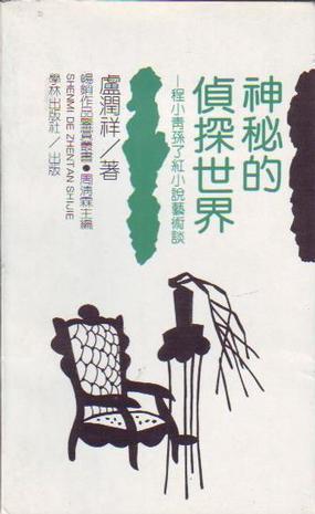 卢润祥《神秘的侦探世界》