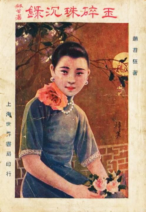 中国原创侦探推理小说简史:民国时期的其它原创作品(下) - Panda - 推理迷社区