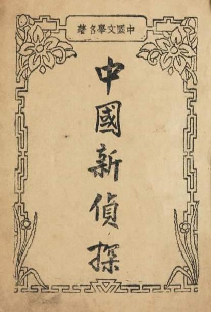 中国原创侦探推理小说简史:民国时期的其它原创作品(上) - Panda - 推理迷社区