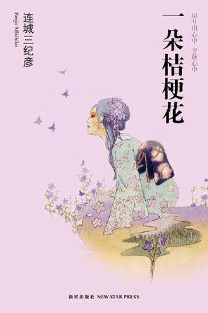 读后介绍第十五弹——曼妙美艳的海妖塞壬——《一朵桔梗花》 - Panda - 推理迷社区